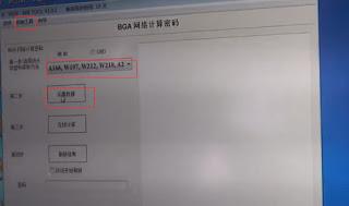 vvdi-mb-tool-calculate-bga-key-password-4