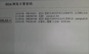 vvdi-mb-tool-calculate-bga-key-password-6