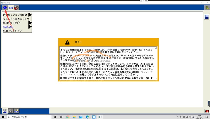 ford-vcm-ii-ids-software-exchange-for-wnglish-version-software-method-2