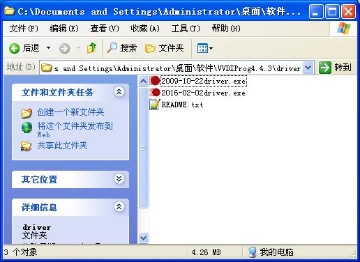 xhorse-vvdi-prog-software-overvbiew-driver-installation-software-update-3